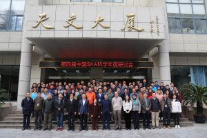 The 4th Chinese SKA Science Workshop was held at Shanghai Astronomical Observatory. Credit: SHAO